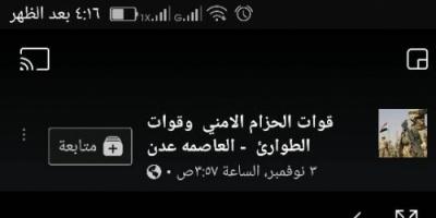 """الحزام الأمني : العثور على خمور مستوردة وقائمة اغتيالات في منزل الميسري بعدن """"فيديو """""""