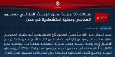 """تنظيم """"داعش"""" يتبنى الهجوم الانتحاري الذي استهدف مبنى البحث الجنائي بعدن"""