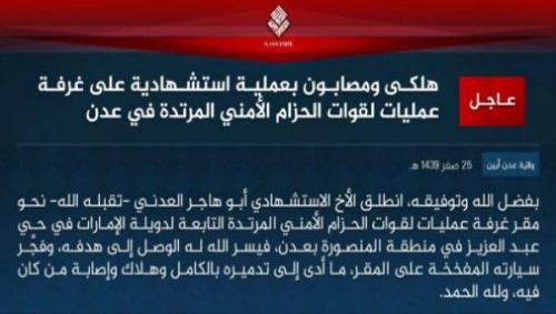 """تنظيم """"داعش"""" يتبنى التفجير الانتحاري الذي استهدف المنشأة الأمنية التابع للحزام الأمني بحي عبدالعزيز بعدن"""