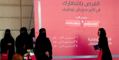 أربع مجالات جديدة لتوظيف السعوديات