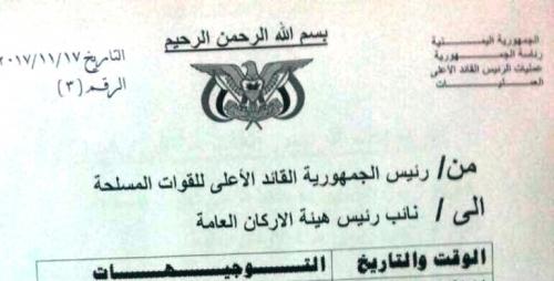 سياسيون يطالبون التحالف العربي بالتحقيق في تسريب برقيات سرية من الرئاسة اليمنية