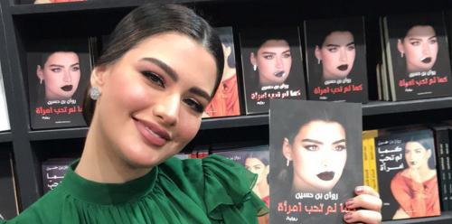 أحلام مستغانمي تتراجع عن اتهام روان بن حسين بالسرقة الأدبية