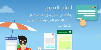 """شركة تقنية معلومات من عدن تطلق خدمة """"مزجال"""" للنشر الآلي على مواقع التواصل الاجتماعي"""