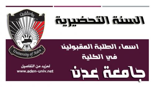 جامعة عدن تعلن أسماء الطلاب المقبولين لدراسة السنة التحضيرية في كليات الصيدلة وطب الأسنان والتمريض  2017/2018م