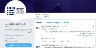 """السعودية تحبط هجوما إلكترونيا """"متقدما"""