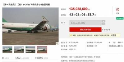 الصين.. بيع طائرتين عبر المزاد العلني في الانترنت