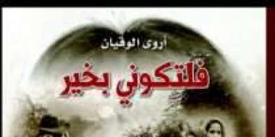 """رواية """"فلتكوني بخير"""" تثير الجدل في معرض الكويت الدولي للكتاب"""