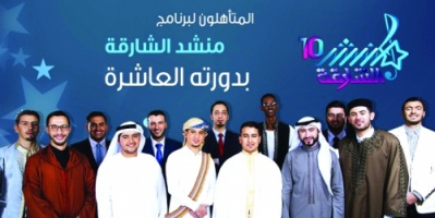 """الحضرمي حامد الحبشي يتأهل لنهائيات منافسات برنامج """"منشد الشارقة"""""""