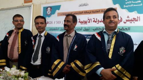 الماجستير بإمتياز مع مرتبة الشرف للباحث نبيل أحمد صالح مقبل الشعيبي من آداب جامعة عدن
