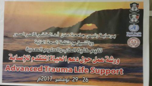 كلية الطب والعلوم الصحية بعدن تختتم ورشة العمل حول دعم حياة المتقدم للاصابات