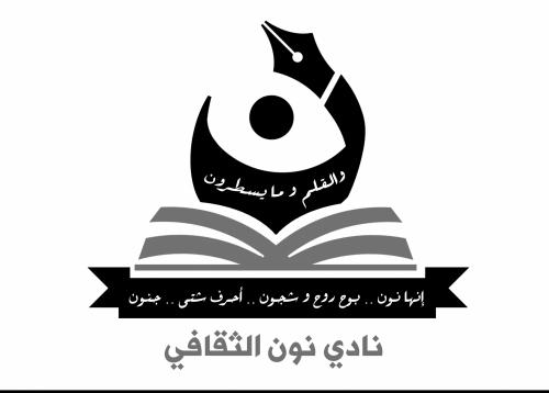 إطلاق نادي نون الثقافي في مدينة عدن