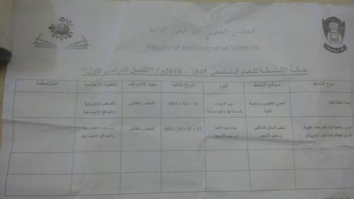 المجلس الطلابي بكلية العلوم الإدارية يعلن خطة أنشطة الفصل الدراسي الأول