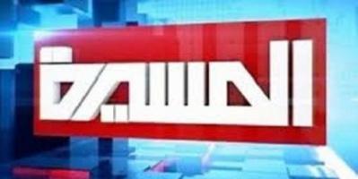 صحيفة الوطن : وثيقة تفضح دعم قطر لقناة المسيرة