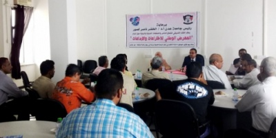 جامعة عدن تستعد لإقامة معرض الاختراع والإبداع