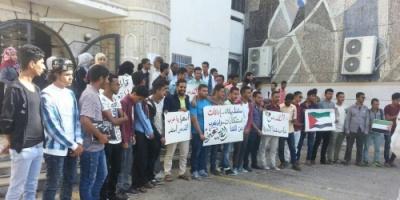 وقفة احتجاجية في كلية الآداب بعدن تدين قرار ترامب حول القدس