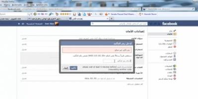 كيف تعرف أن حسابك في فيسبوك مخترق؟ وماذا عليك أن تفعل؟