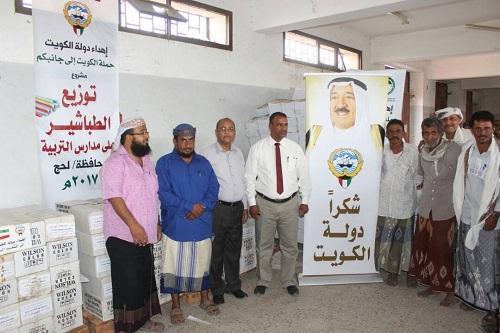 حملة الكويت الى جانبكم توزع أدوات مدرسية لمدارس محافظة لحج