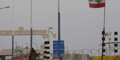 بعد خمس سنوات من التوقف.. إعادة افتتاح معبر بين سوريا ولبنان