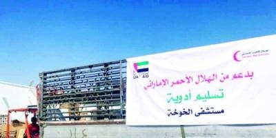 «الهلال» تدعم مستشفى الخوخة بالأدوية والمستلزمات الطبية