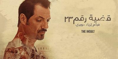 """""""قضية رقم 23"""" فيلم لبناني يقترب من جائزة أوسكار أفضل فيلم أجنبي"""