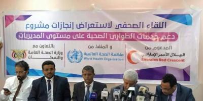الصحة العالمية تستعرض برنامج شراكتها مع هيئة الهلال الأحمر الإماراتي في عدن