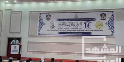 """جامعة عدن تحتفي باليوم العالمي لـ """"اللغة العربية"""""""