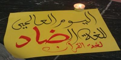 هكذا علقت الخارجية الفرنسية على اليوم العالمي للغة العربية