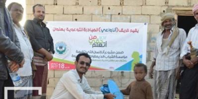 """مشروع """"انا انسان"""" يطلق مبادرة ( انا واعي ) لتوزيع الحقيبة المدرسية للمهمشين بشبوة"""