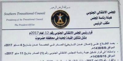 الزبيدي يشكل القيادة المحلية لمحافظة حضرموت من «107» أعضاء