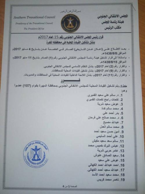 رئيس المجلس الانتقالي يصدر قراراً بتشكيل القيادة المحلية في المهرة بقوام (107) أعضاء