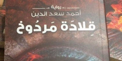 """حفل توقيع رواية """"قلادة مردوخ"""" لـ أحمد سعد الدين بمكتبة ألف الليلة"""