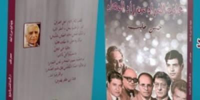 """دار الأدباءبمصر  تصدر ديوان """"غاية المراد من زاد المعاد"""" لـ حسن طلب"""