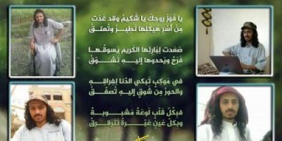 قاعدة  شبه الجزيرة العربية الارهابية تعترف بمقتل مديرها الإعلامي  باليمن