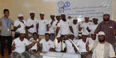 اختتام المرحلة الرابعةلبرنامج وابل بمشروع الوكالة للطوارئ بالقطاع السمكي لتدريب الصيادين بمديرية الشحر