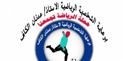 """انطلاق الحملة الوطنية لمحاربة  حمل السلاح والتطرف والمخدرات  """"حملة الرياضة تجمعنا"""""""