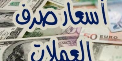 أسعار صرف العملات الأجنبية مقابل الريال اليمني وفقاً لتعاملات اليوم الأحد
