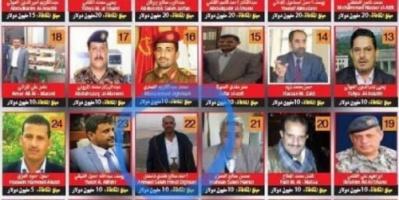 مقتل المطلوب الحوثي  رقم «22» في نقيل بن غيلان «الأسم»