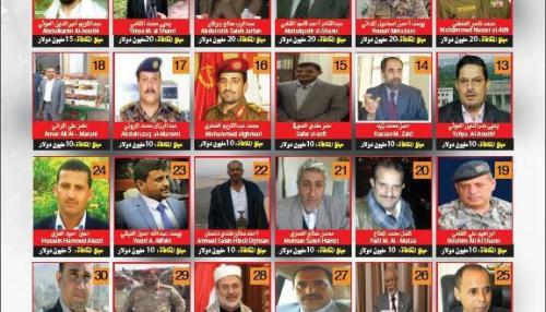 المطلوب رقم 20 للتحالف العربي ينجو من غارة جوية بذمار