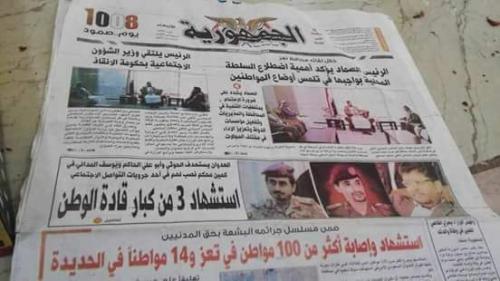 ميليشيا الحوثي تحول الصحف الرسمية إلى مهزلة للسخرية بالرأي العام .. «الجمهورية أنموذجا»