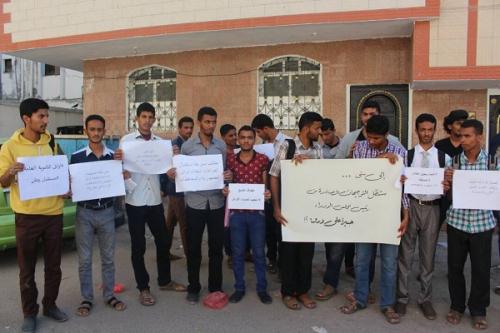 اعتصام الطلاب الاوائل امام وزارة التعليم العالي