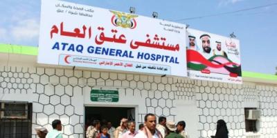 أطباء بمستشفى عتق شبوة يضربون عن العمل ويغلقون وحدة علاج الأورام في المستشفى
