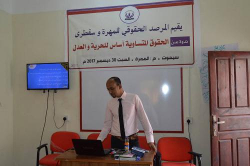 """المرصد الحقوقي للمهرة وسقطرى يقيم ندوة بعنوان  """" الحقوق المتساوية أساس للحرية والعدل """""""