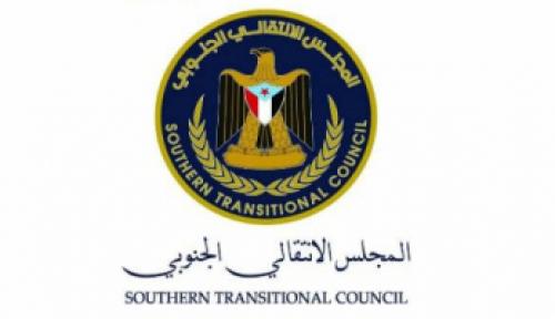 اعلان القيادة المحلية للإنتقالي بمحافظة الضالع 《الاسماء》