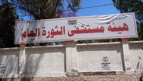 الحوثيون يؤجرون قسما طبيا في مستشفى الثورة بإب لدعم حربهم ضد اليمنيين