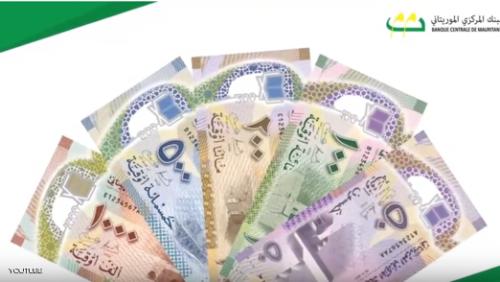 """موريتانيا تواجه التضخم بـ""""عملة جديدة"""