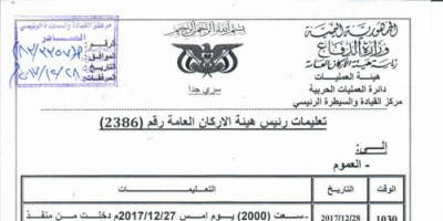 """بمساعدة ضباط موالين للشرعية إدخال  كميات من"""" المواسير"""" الصالحة لصناعة  الصواريخ الى صنعاء عبرالمهرة  """" وثائق """""""