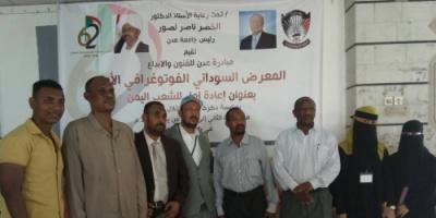 كلية الآداب جامعة عدن تحتضن معرضاً للصور بمناسبة الذكرى 62 لإستقلال جمهورية السودان