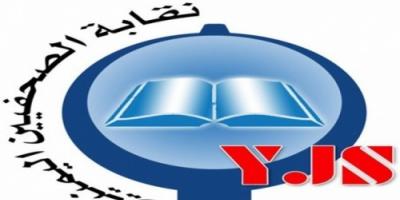 نقابة الصحفيين بعدن تدين تهديدات وكيل محافظة عدن لصحفيي وكالة سبأ