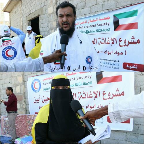 الهلال الكويتي يقدم موادا غذائية وإيوائية للنازحين في أبين