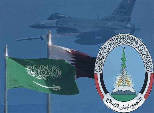 """""""الإخوان"""" في اليمن بين سندان الدوحة ومطرقة الرياض"""